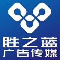 成都胜之蓝广告传媒有限公司