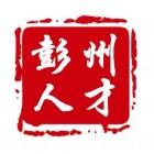 彭州人才网官网