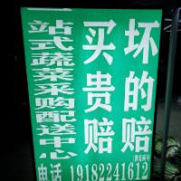 白庙子一站式蔬菜采购配送中心