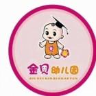 彭州市天彭镇金贝幼儿园