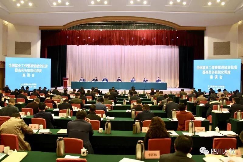 全国推进就业扶贫提高劳务组织化程度座谈会